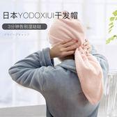 日本YODOXIUI干發帽女吸水速幹洗頭干發巾女小孩冬季長發包頭巾 【帝一3C旗艦】