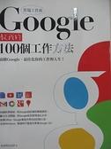 【書寶二手書T8/電腦_EM4】雲端工作術-Google教我的100個工作方法_部落格站長群