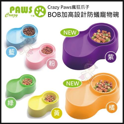 *WANG*Crazy Paws瘋狂爪子-BOB加高設計防蟻寵物碗/食用碗/狗碗/貓碗/飲水/餐桌