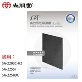【尚朋堂】高效活性碳濾網(6入) SA-T556適用SA-2203C、SA-2255F、SA-2258DC