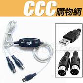 MIDI USB線 - 音樂編輯線 MIDI轉USB線 MIDI線 MIDI