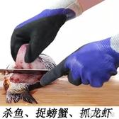 手套防刺防水防滑防切割手套冬季加厚貼手殺魚專用手套防割 創時代3c館