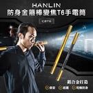 [強強滾] HANLIN-GBT6 防身金箍棒變焦T6手電筒 警棍 防身棒 贈18650電池 強強滾生活市集