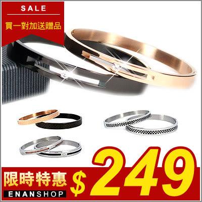 惡南宅急店 買一對送好禮 西德手環 白鋼手環 多款任選情侶對鍊 單款價【0223B】