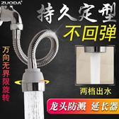 濾水器 水龍頭加長延伸器廚房防濺水萬向節水過濾噴頭延長器龍頭嘴防濺頭 玩趣3C