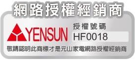 元山 旗艦級移動式冷氣 YS-3012SAR #全新公司貨#一年保固