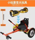 卡丁車支架雙輪平衡車扭扭車改裝卡丁車漂移車扭扭車車架 千千女鞋YXS