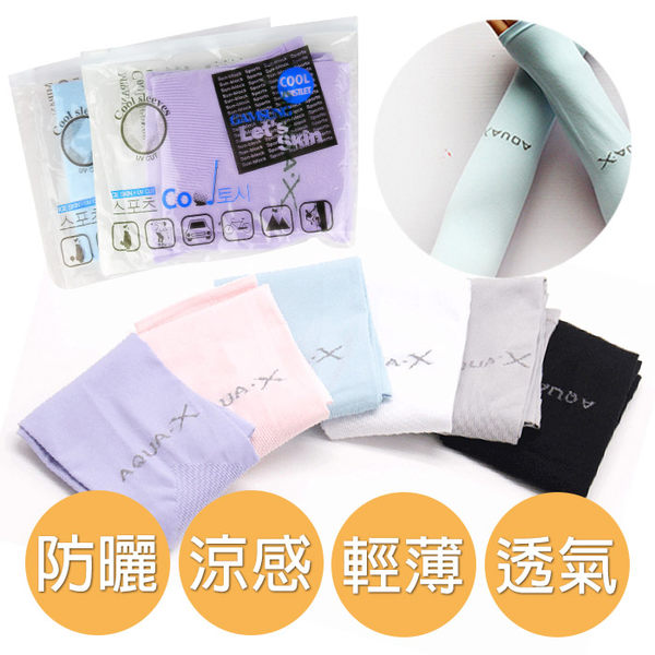AQUA.X 冰絲 防曬袖套 乙件入 多色可選 ◆86小舖 ◆