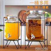 玻璃果汁缸帶龍頭家用泡酒瓶酵素桶蜂蜜檸檬飲料桶冷飲機果汁罐 ATF polygirl
