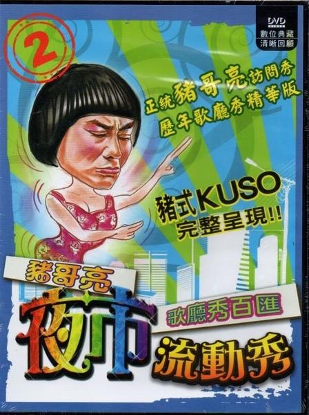 【停看聽音響唱片】【DVD】豬哥亮夜市流動秀3-4
