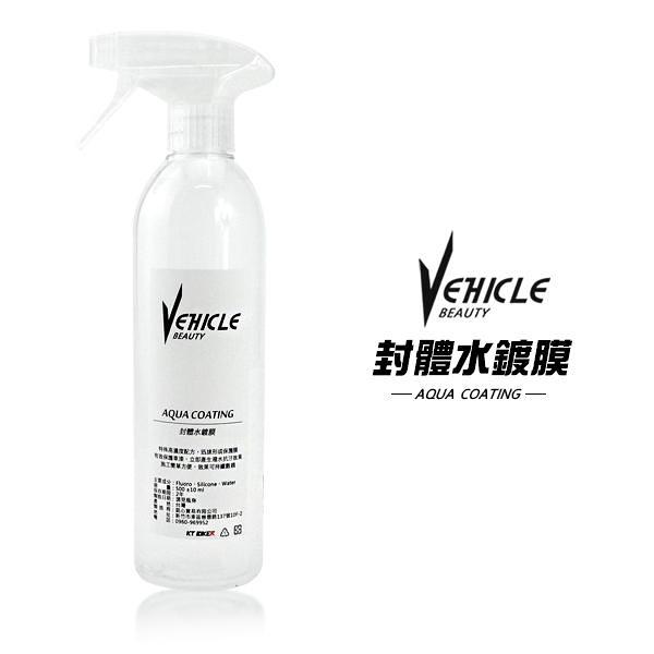 [安信騎士] VEHICLE 愛車美研 封體水鍍膜 奈米級 潑水劑封體劑 汽車美容 鍍膜 洗車工具 【VBT011】