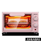 220V味語烤箱家用小型烘焙烤箱多功能全自動迷你家庭電烤箱烤蛋糕面包 科炫數位