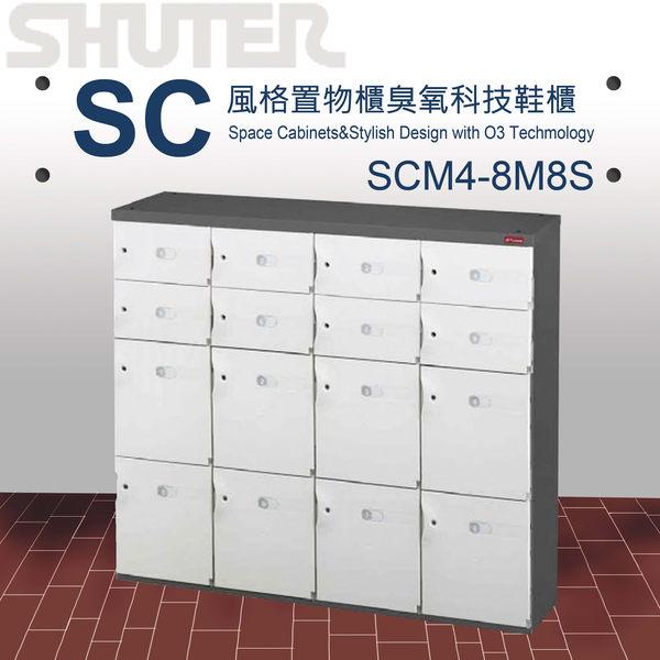 【量販 2臺】樹德 SC風格置物櫃/臭氧科技鞋櫃 SCM4-8M8S/櫃子/書櫃/置物箱/鞋架/保險櫃/收納櫃/鎖櫃