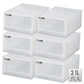 【收納屋】「無印美學」積木 21L抽屜整理箱(六入)