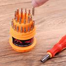 多功能螺絲起子套組 31合一 工具 DIY 組裝 拆卸 居家 防滑 強磁 十字【J012-2】MY COLOR