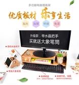 電腦螢幕架電腦顯示器增高架護頸底座支架辦公桌面鍵盤收納抽屜置物架整理架     color shopYYP