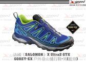 【速捷戶外】法國《SALOMON》X Ultra2 GTX 專業戶外運動 登山鞋 GORET-EX 戶外登山健行鞋-男(藍綠)
