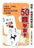 別笑!用撲克牌學日語 50音學習卡