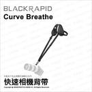 BlackRapid BT系列 Curve 快速相機背帶 相機背帶 快速背帶 搶拍 ★可刷卡★薪創