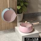 小奶鍋 小湯鍋1-2人麥石暖奶鍋防溢可愛不黏迷你家用泡面煮方便面的小鍋