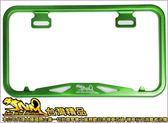 A4790016734  台灣機車精品 JNM七碼通用鋁合金造型牌框 綠色單入(現貨+預購)  牌架 牌照