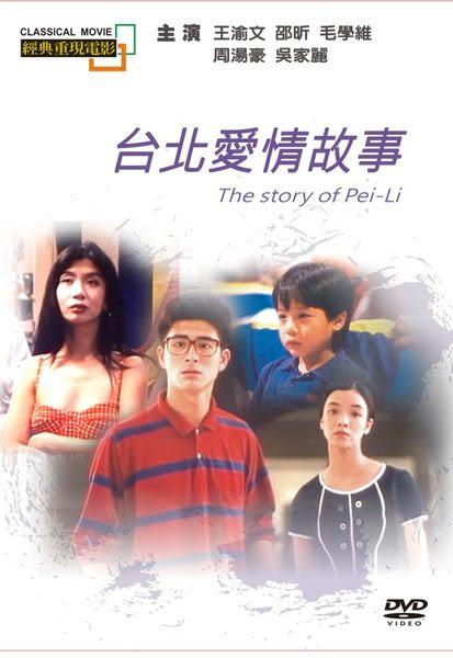 經典重現電影88:台北愛情故事 DVD