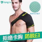 運動護肩健身單肩羽毛球籃球護肩夏季肩周痛運動專業護肩帶 法布蕾輕時尚