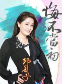 邱芸子 悔不當初 CD附DVD 免運 (購潮8)