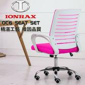 【開學前再玩一波】 IONRAX OC6 SEAT SET 粉紅色 電腦椅 / 辦公椅