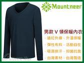 山林MOUNTNEER 男款V領遠紅外線保暖衣 32K65 寶藍色 衛生衣 內衣 發熱衣 OUTDOOR NICE