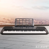 61鍵電子琴仿鋼琴鍵兒童成人初學電鋼琴 DR27389【男人與流行】
