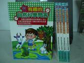 【書寶二手書T8/少年童書_MGL】有趣的自然科學問答_6~10冊合售_林擇明_附殼_原價700