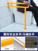 浴室安全扶手馬桶扶手安全衛生間廁所公廁防滑浴室老人殘疾人無障礙起身坐便器 父親節
