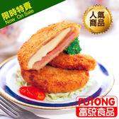 《0615-0715➘178世足加油 • 平均18/片》【富統食品】起司豬排10片