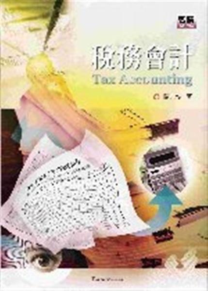 (二手書)稅務會計─Tax Accounting