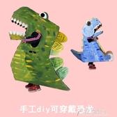 兒童紙箱玩具-兒童diy紙板動物紙盒恐龍紙箱恐龍紙箱可穿幼兒園手工材料模型 花間公主 YYS