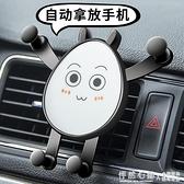 車載手機支架出風口支撐架通用車內車上卡扣式汽車用導航固定支駕 怦然新品