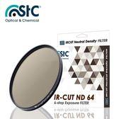 黑熊館  STC IR-CUT 6-stop ND64 Filter 55mm 零色偏 ND64 減光鏡