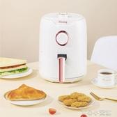 (快出)空氣炸鍋家用多功能無煙薯條機智慧可拆洗易清洗炸鍋YYJ