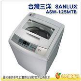 含運含基本安裝 台灣三洋 SANLUX ASW-125MTB 全自動 單槽 洗衣機 12.5Kg 公司貨 三年保固