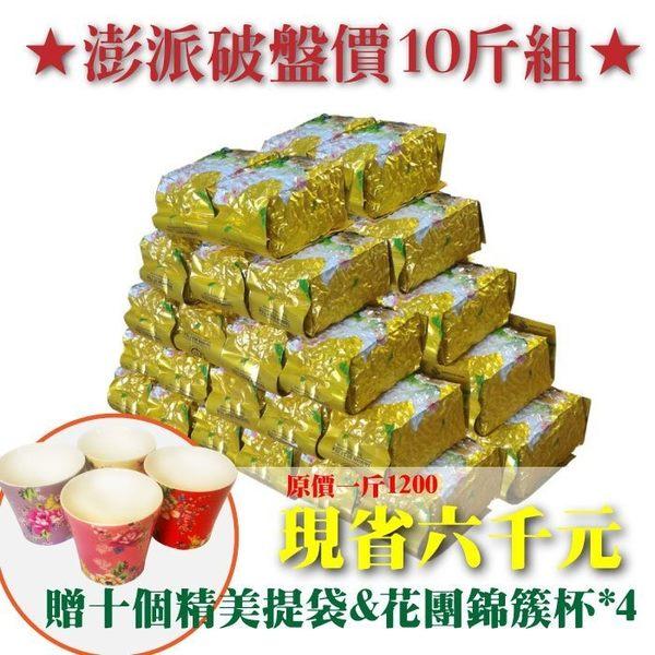 【名池茶業】阿里山金萱10斤!超低批發價 (贈送提袋10個)