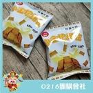 大富_小金塊牛奶餅乾-1800g【0216零食團購】奶素G567-3