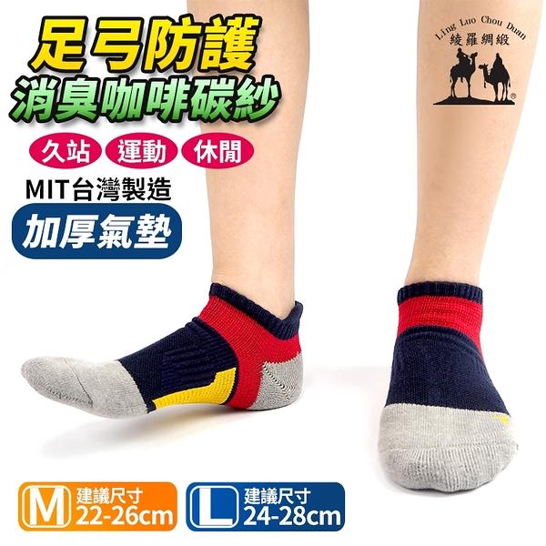 咖啡碳紗氣墊加厚足弓襪 後腳踝氣墊加強防護 襪子 運動襪 氣墊襪 短襪 機能襪【C40015】綾羅綢緞