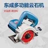 東成電動工具切割機雲石機多功能開槽機東城石材木材大理石切割機QM『櫻花小屋』