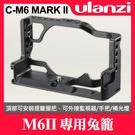 【M6 II】相機 金屬 兔籠 UURig 適用 Canon EOS M6 MARK II 保護框 Ulanzi 提籠