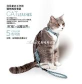 貓咪背心式背帶外出牽引繩胸背套裝貓繩子貓牽引遛貓繩防掙脫 交換禮物