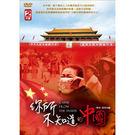 你所不知道的中國DVD...