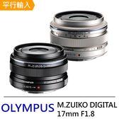 OLYMPUS M.ZUIKO DIGITAL 17mm F1.8 超廣角及廣角定焦鏡頭*(平輸)-送強力清潔組+拭鏡筆