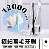 【台灣現貨 B004】日本熱銷 極細萬毛牙刷 超軟毛牙刷 軟毛牙刷 細毛牙刷 成人牙刷 奈米牙刷