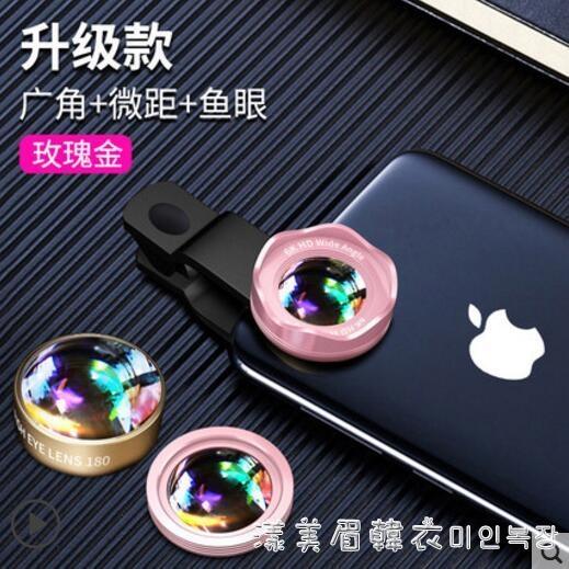 直播超廣角手機鏡頭專業拍攝蘋果X外置4K高清微距附加鏡單反三合一【美眉新品】